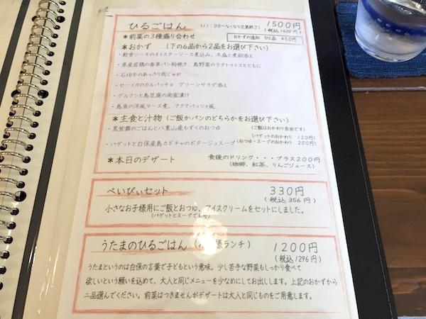 石垣島の旬家ばんちゃんの昼メニュー