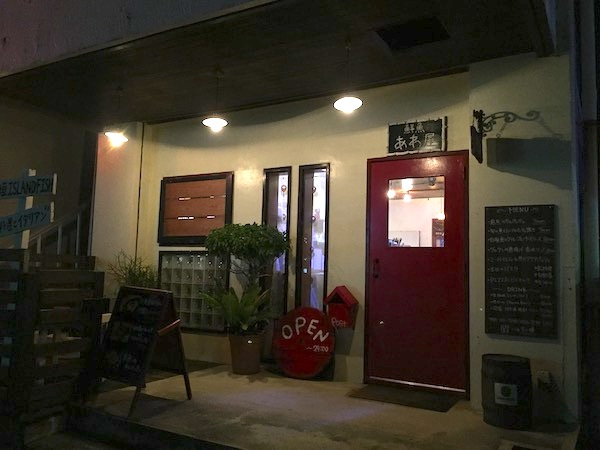 石垣島の鮮魚イタリアンあわ屋の外観