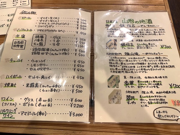 石垣島のお好み焼き、満月のドリンクメニュー