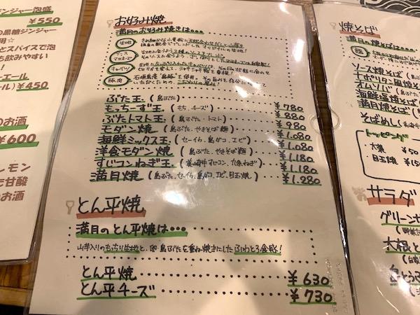 石垣島のお好み焼き、満月のメニュー