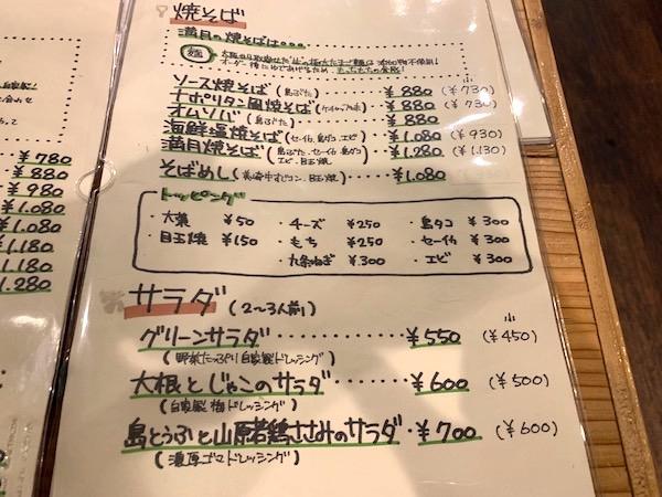 石垣島のお好み焼き、満月のメニュー2