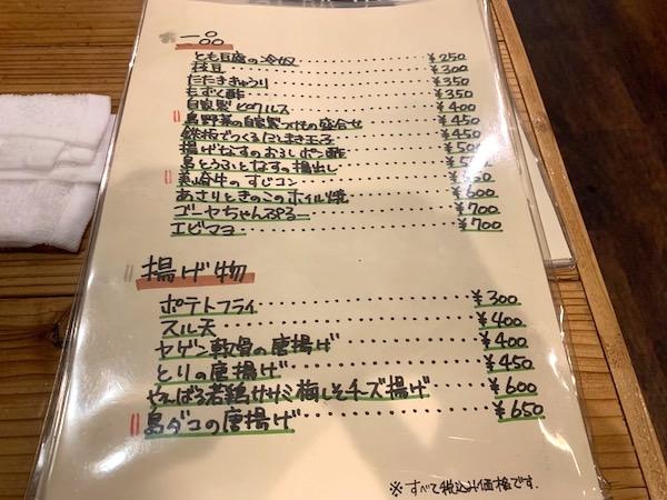 石垣島のお好み焼き、満月の1品メニュー