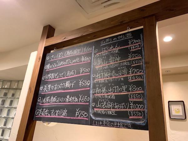 石垣島のお好み焼き、満月の黒板メニュー