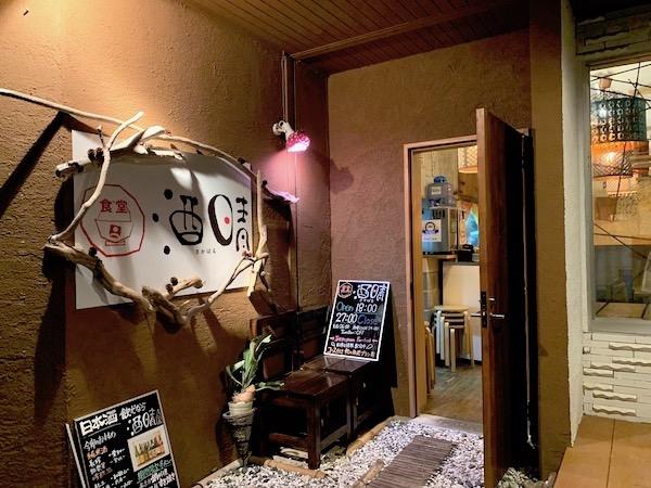 石垣島の居酒屋「酒晴」の外界