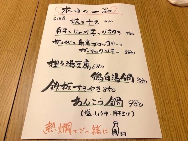 石垣島の居酒屋「酒晴」のオススメメニュー