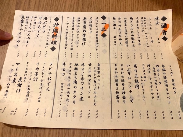 石垣島の居酒屋「酒晴」の一品メニュー