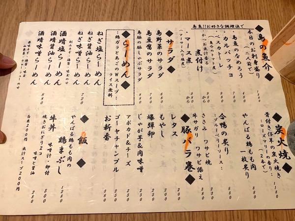 石垣島の居酒屋「酒晴」のラーメンメニュー