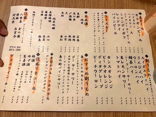石垣島の居酒屋「酒晴」のドリンクメニュー