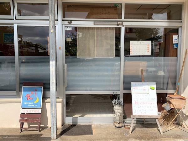 石垣島の定食屋さん「ナツユキ」の外観