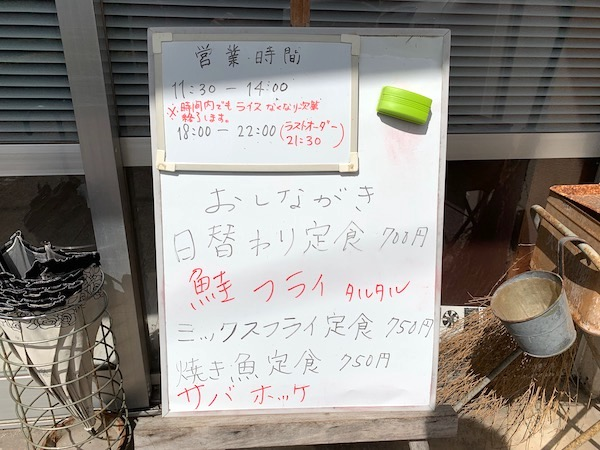 石垣島の定食屋さん「ナツユキ」の看板