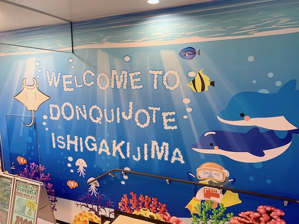 ドン・キホーテ石垣島