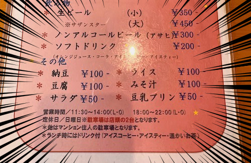 石垣島の定食屋さん「ナツユキ」のサイドメニュー
