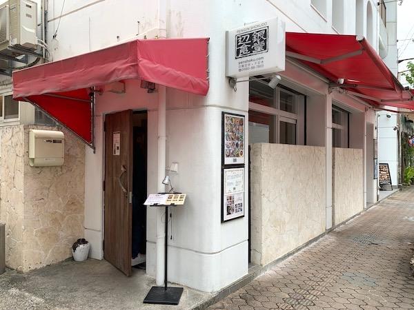 【石垣島】辺銀食堂の外観