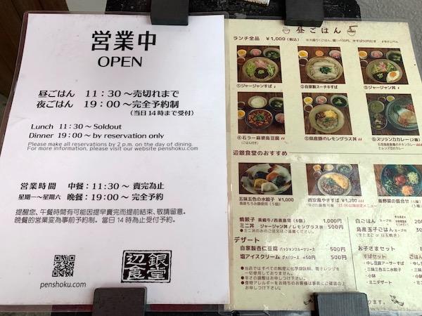 【石垣島】辺銀食堂の営業時間