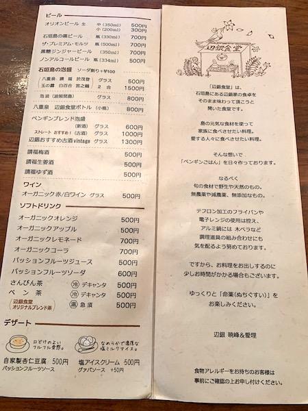 【石垣島】辺銀食堂のドリンクメニュー