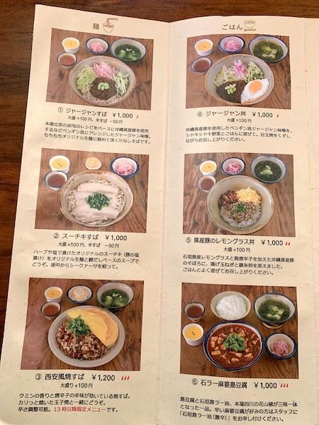 【石垣島】辺銀食堂のランチメニュー
