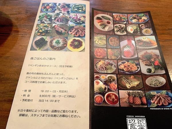 【石垣島】辺銀食堂のディナーメニュー