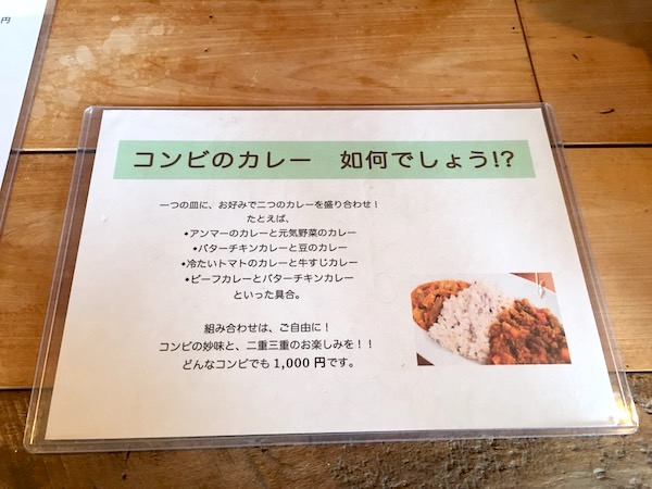 石垣島のカレー屋、中村屋のメニュー2