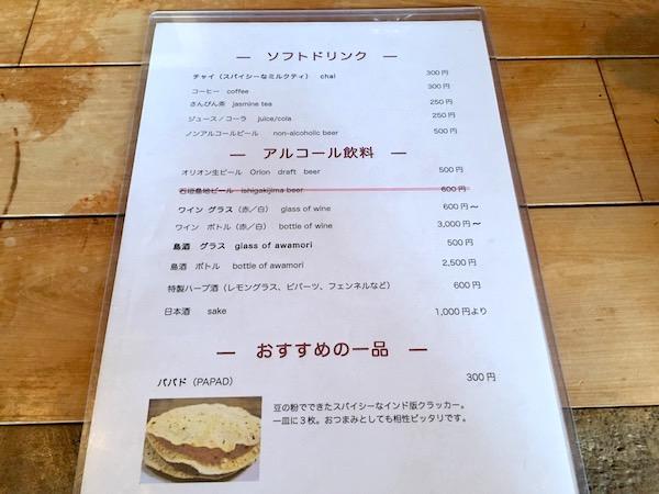 石垣島のカレー屋、中村屋のメニュー3