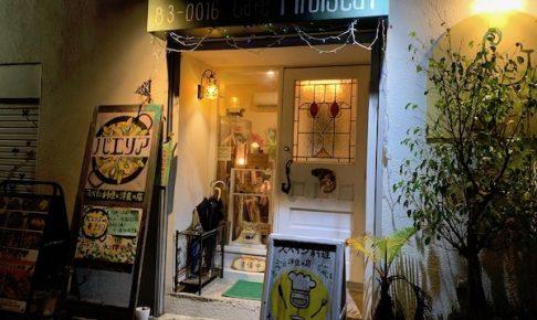 石垣島のスペイン料理「ハイビスキャット」外観