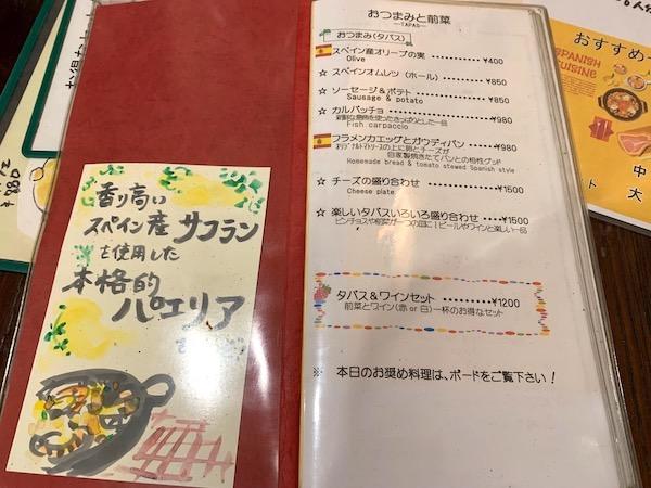 石垣島のスペイン料理「ハイビスキャット」前菜メニュー