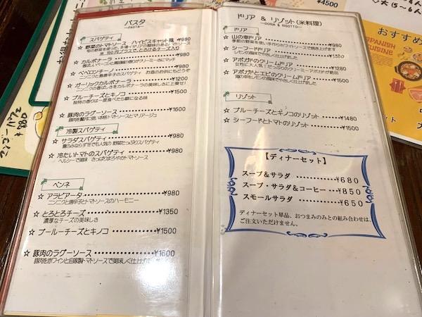 石垣島のスペイン料理「ハイビスキャット」パスタメニュー