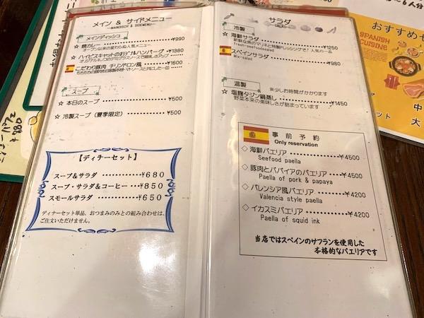 石垣島のスペイン料理「ハイビスキャット」メインメニュー