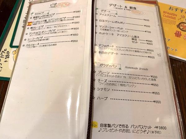 石垣島のスペイン料理「ハイビスキャット」ピザメニュー