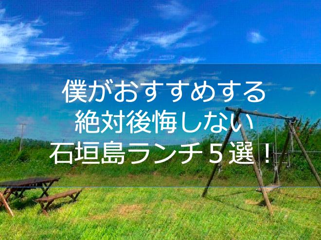 石垣島おすすめランチ