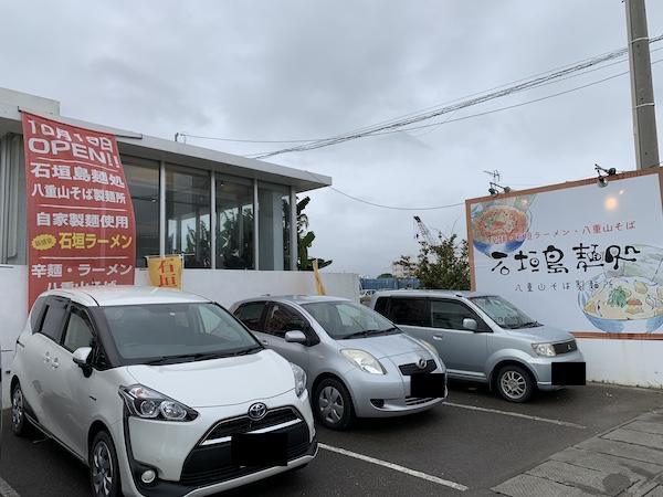石垣島麺処八重山そば製麺所の外観