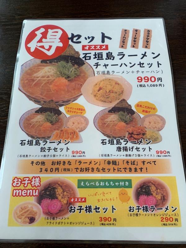 石垣島麺処八重山そば製麺所のセットメニュー