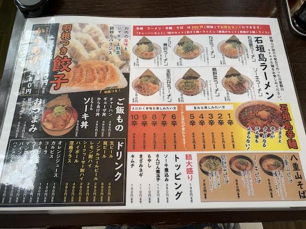 石垣島麺処八重山そば製麺所のメニュー