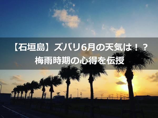 石垣島の6月の天気