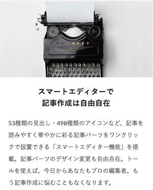 THE THOR記事装飾