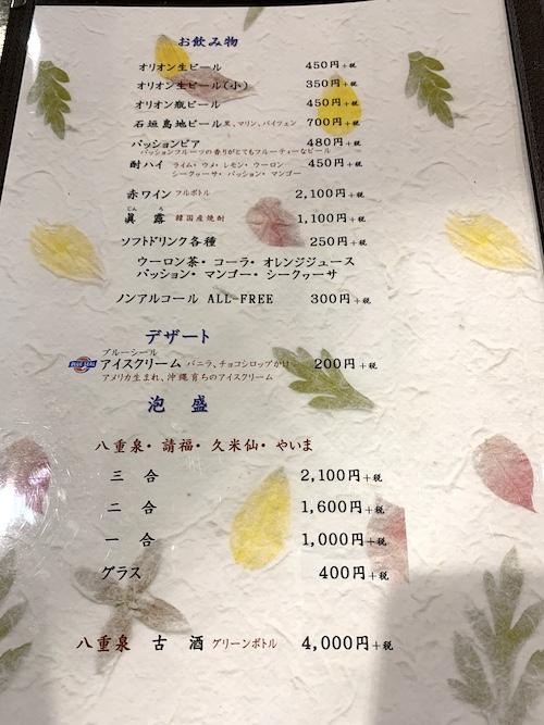 石垣島の焼肉「やまもと」メニュー2
