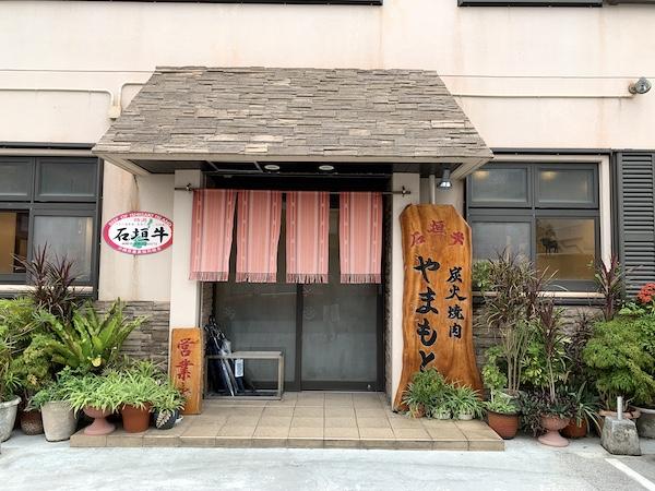 石垣島の焼肉「やまもと」の昼外観