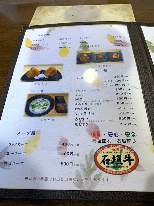 石垣島の焼肉「やまもと」メニュー3