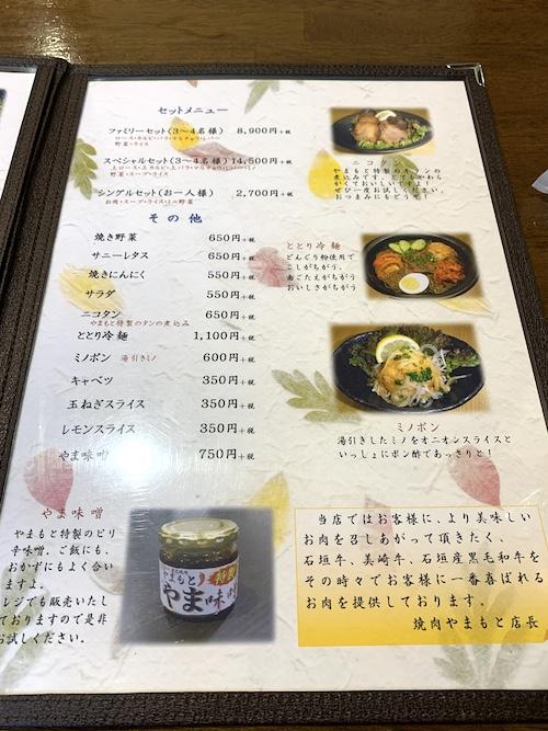 石垣島の焼肉「やまもと」メニュー4