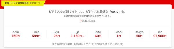 お名前.com料金表
