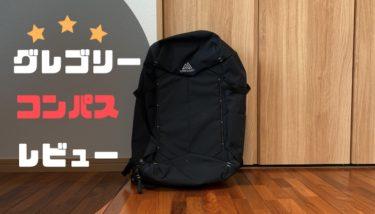 【購入3年目レビュー】グレゴリーのコンパスは荷物が取り出しやすいバックパック