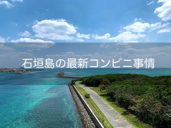 石垣島のコンビニ事情