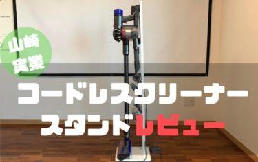 山崎実業コードレスクリーナーレビュー