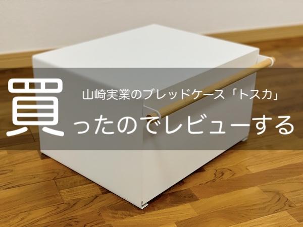 山崎実業のブレッドケース「トスカ」
